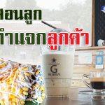 สองแม่ลูก เปิดร้านกาแฟ ทำขนมถั่วแปบ แจกลูกค้าที่มาใช้บริการฟรี เพื่ออนุรักษ์ขนมไทยพื้นบ้าน